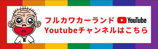 フルカワyoutubeチャンネル
