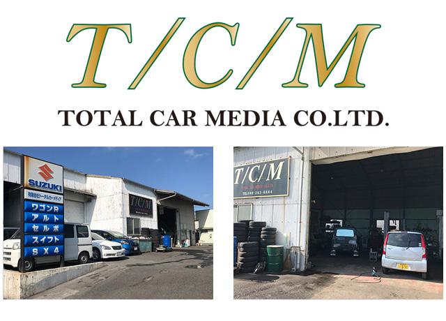 トータルカーメディア